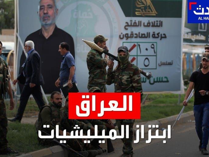 العراق.. فرض إتاوات وحالات ابتزاز في مناطق الميليشيات الإيرانية