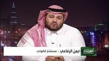 """الرفاعي: يمكن رفع عقوبة """"فيفا"""" عن النصر في حالة واحدة"""