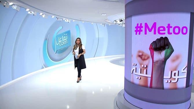 تفاعلكم | المؤثرة الكويتية آسيا تحارب التحرش وقصة نجم الستيكرات كوسكال بابا