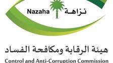 مكافحة الفساد السعودية توقف 65 مواطناً ومقيماً