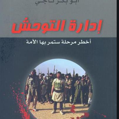 10 كتب أسست للعنف.. من هنا خرجت أفكار تنظيمات الإرهاب