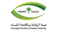کرپشن کے الزام میں سعودی عرب میں مقیم غیر ملکیوں سمیت 65 افراد گرفتار