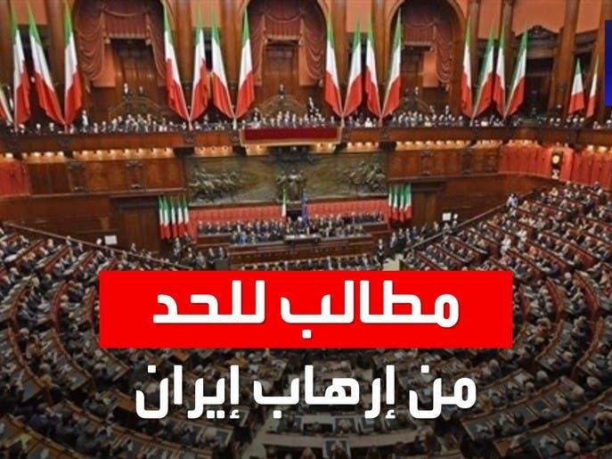برلمانيون أوروبيون يطالبون بوضع حد لسياسة تصدير الإرهاب الإيرانية