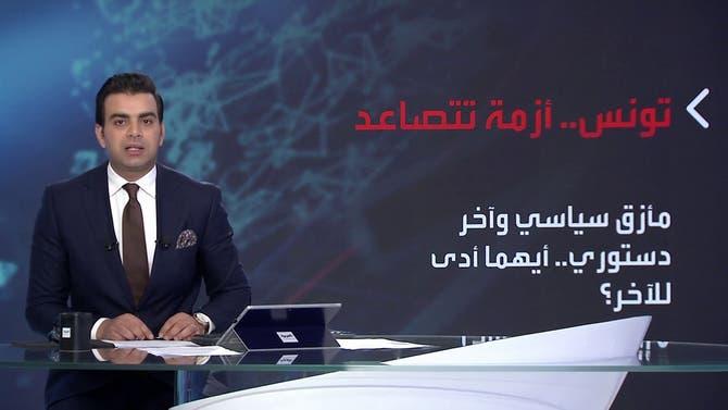 بانوراما | رسائل أميركية حازمة للحوثيين.. وإلى أين تتجه أزمة تونس؟
