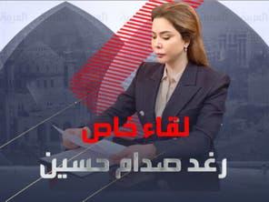 لقاء خاص مع رغد صدام حسين