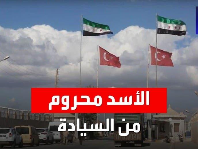 معهد واشنطن للدراسات: الأسد لا يسيطر على حدود سوريا البرية والبحرية