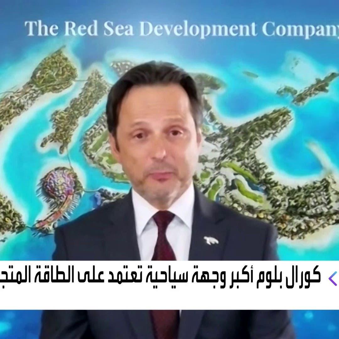 """""""البحر الأحمر"""" للعربية: تكلفة مشروع كورال بلوم تصل لـ3.7 مليار دولار"""