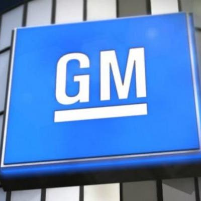 ارتفاع الأرباح الفصلية لجنرال موتورز بأكثر من 900% إلى 3 مليارات دولار