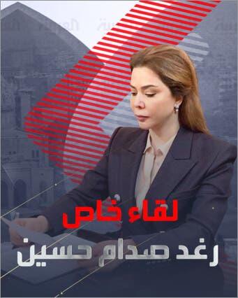 AA-Raghad-Saddam-Web-NewDesign-341x426