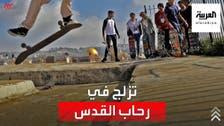 شبان يمارسون رياضة التزلج على أسطح منازل القدس القديمة