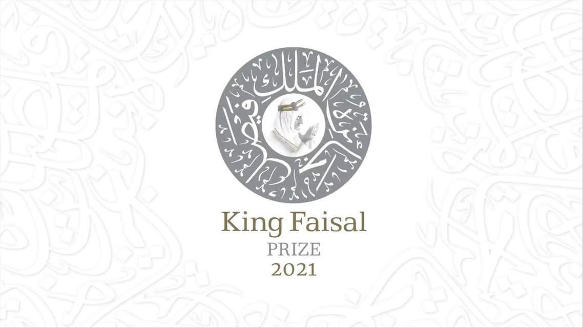 شاہ فیصل ایوارڈ 2021