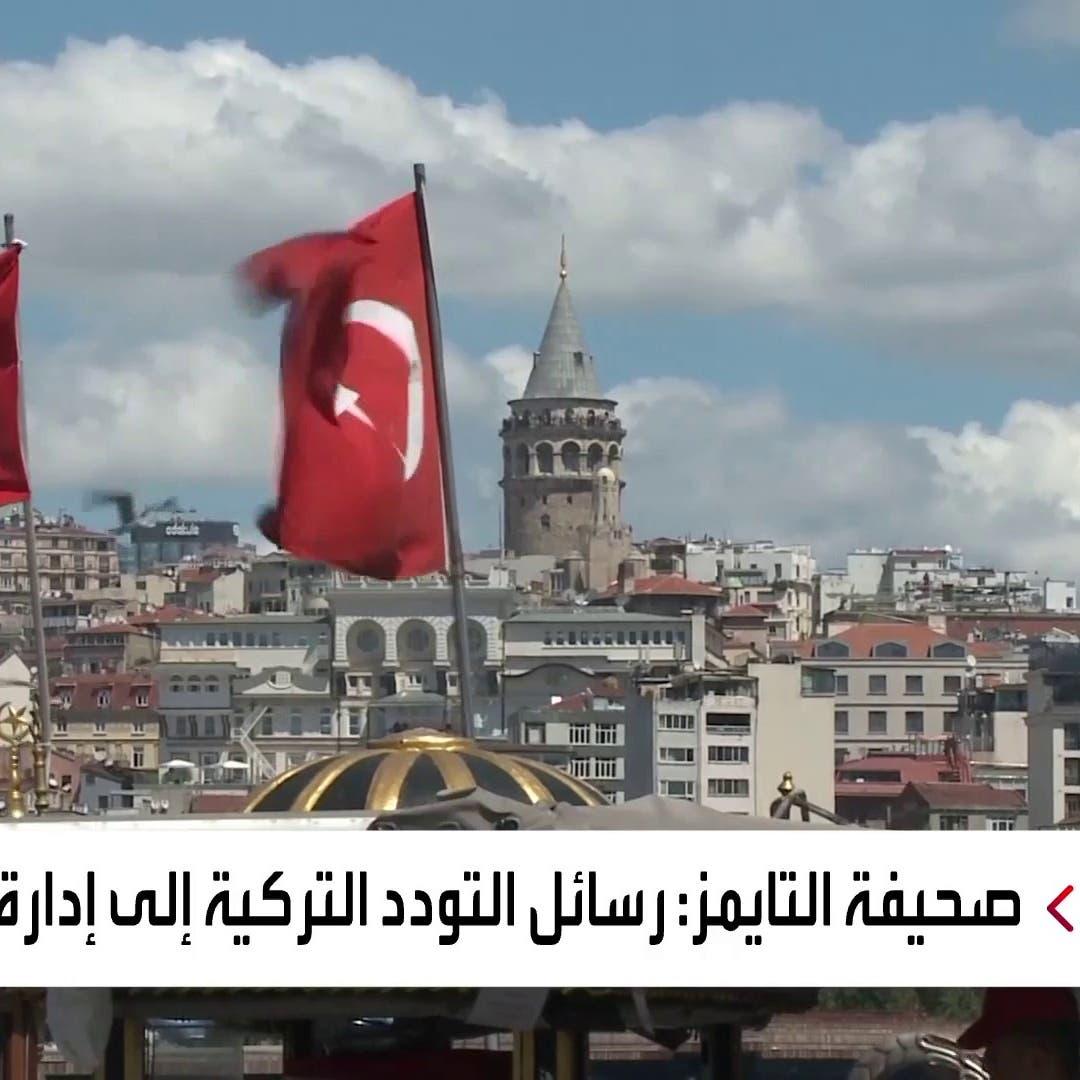 كيف فشلت محاولات تركيا لتحسين العلاقات مع واشنطن؟