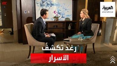 """رغد صدام حسين تكشف لـ """"العربية"""" تفاصيل هروبها من العراق"""