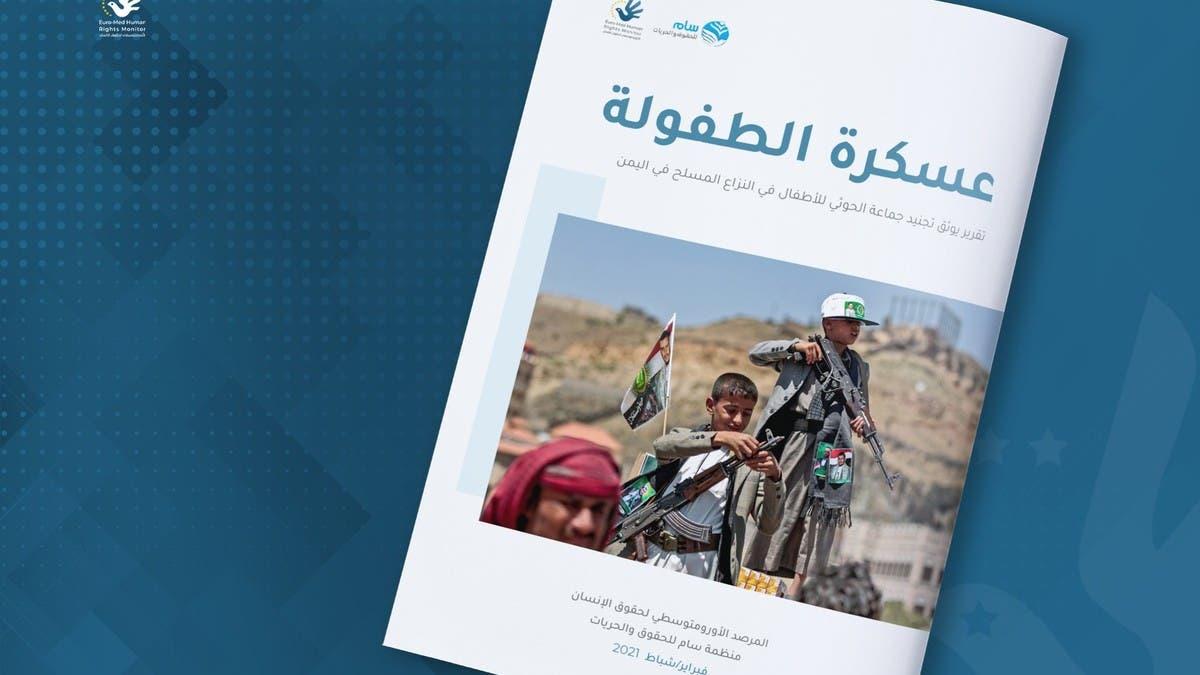 تقرير دولي.. جماعة الحوثي تجند أكثر من 10 آلاف طفل إجبارياً