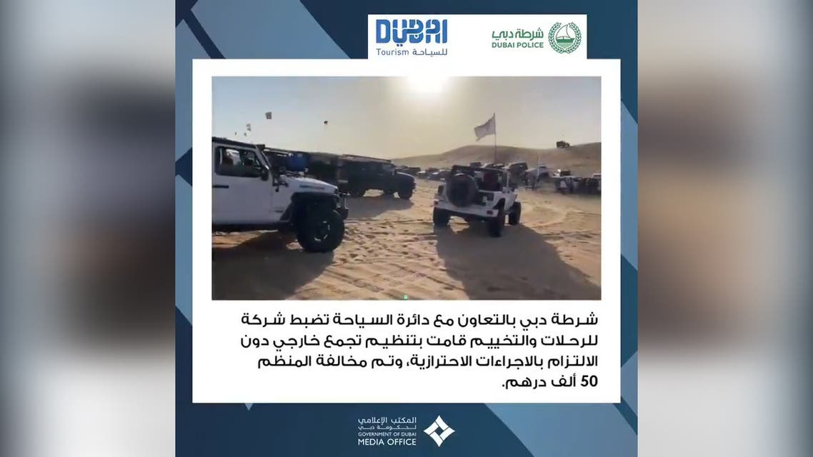 Dubai Police fines outdoor tour operator $13,600 for breaking COVID-19 rules