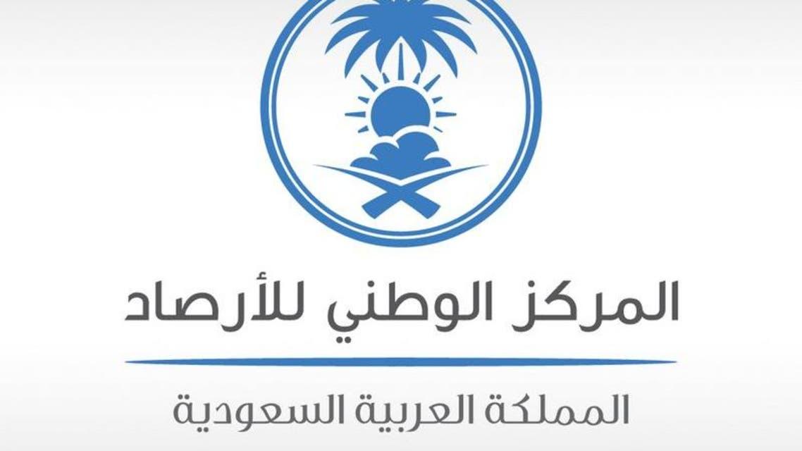وزارت موسمیات