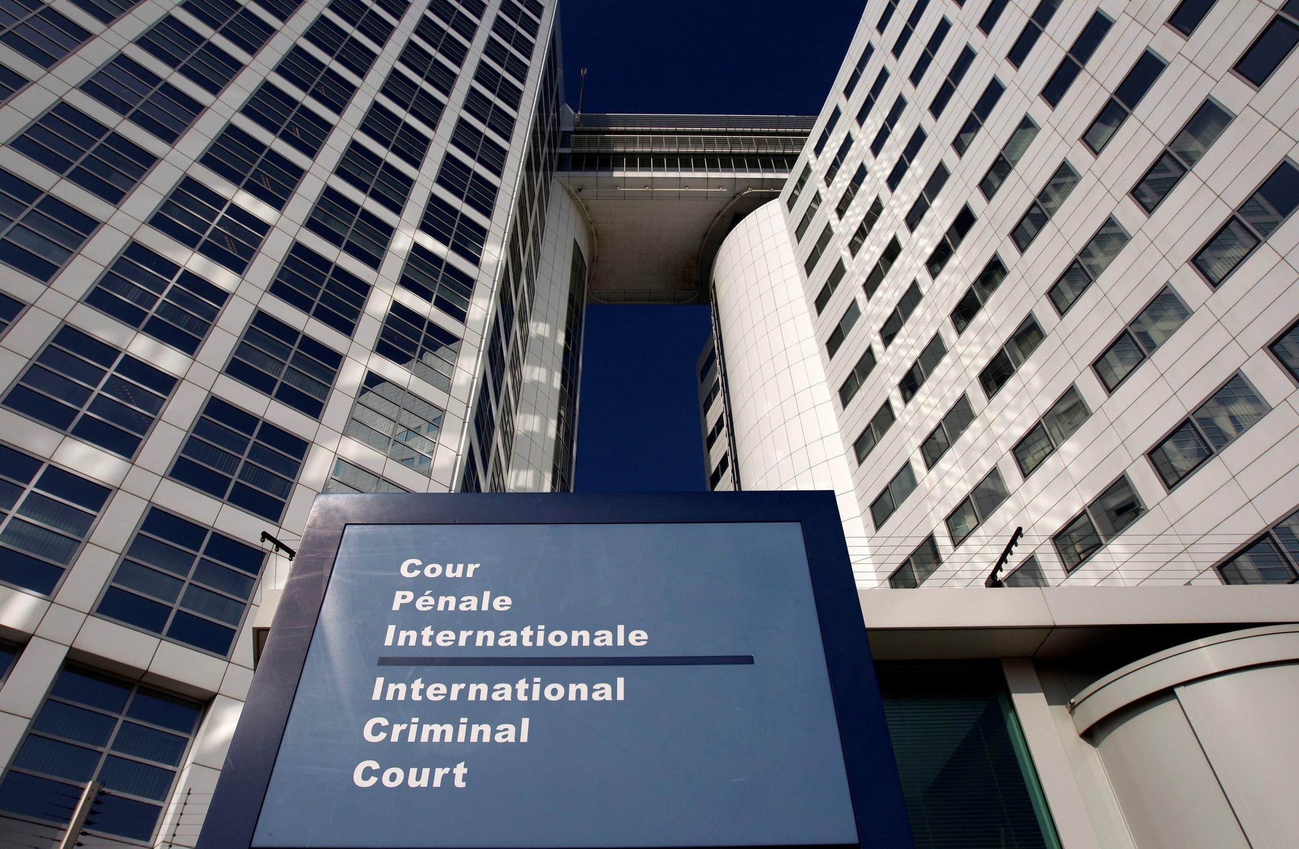 مقر المحكمة الجنائية الدولية في لا هاي