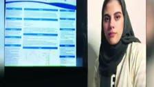 """سعودی طالبہ نے """"اسمارٹ ونڈوز"""" کے ذریعے گرین انرجی پیدا کرنے کا طریقہ دریافت کر لیا"""