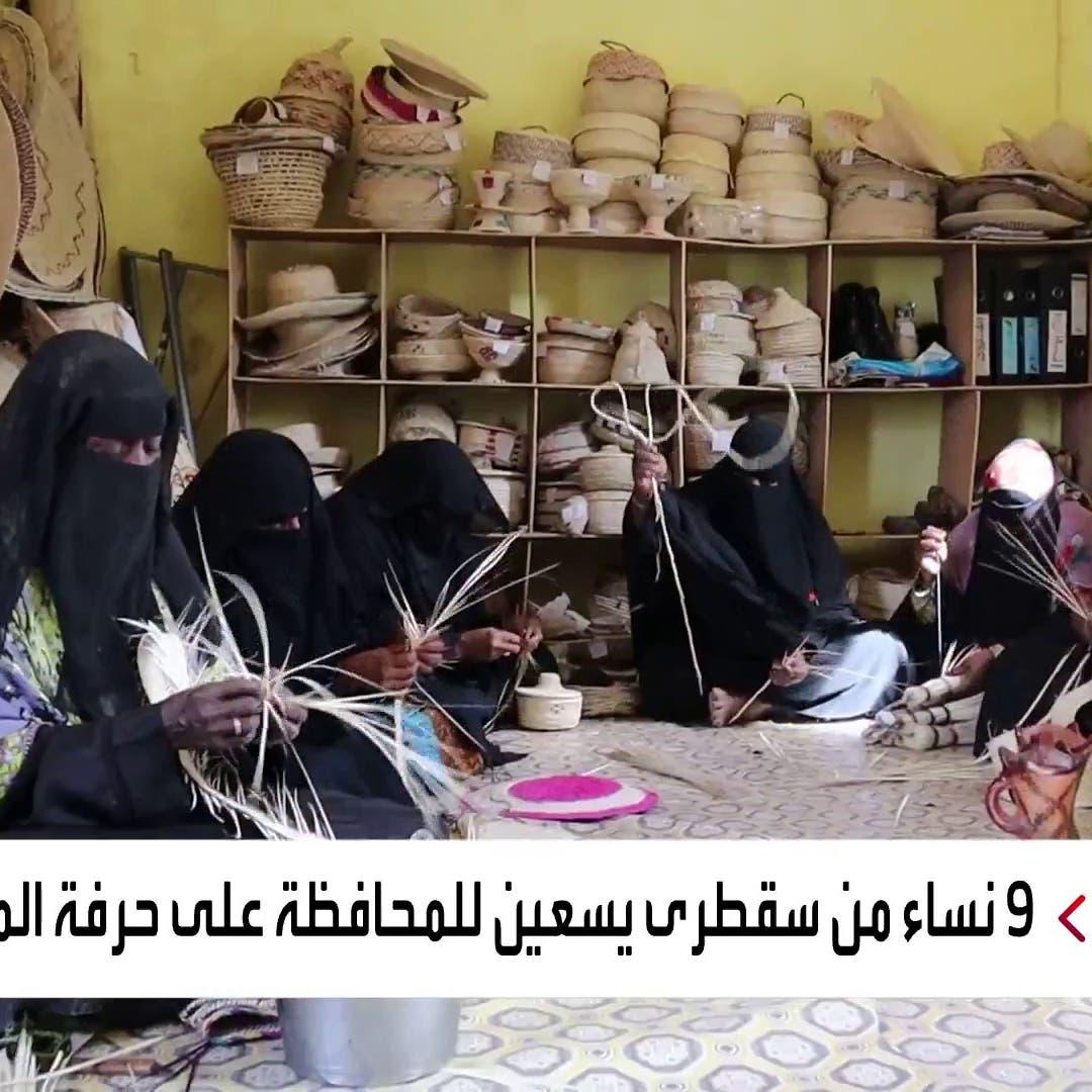 هذه قصة 9 نساء من جزيرة سقطرى اليمنية