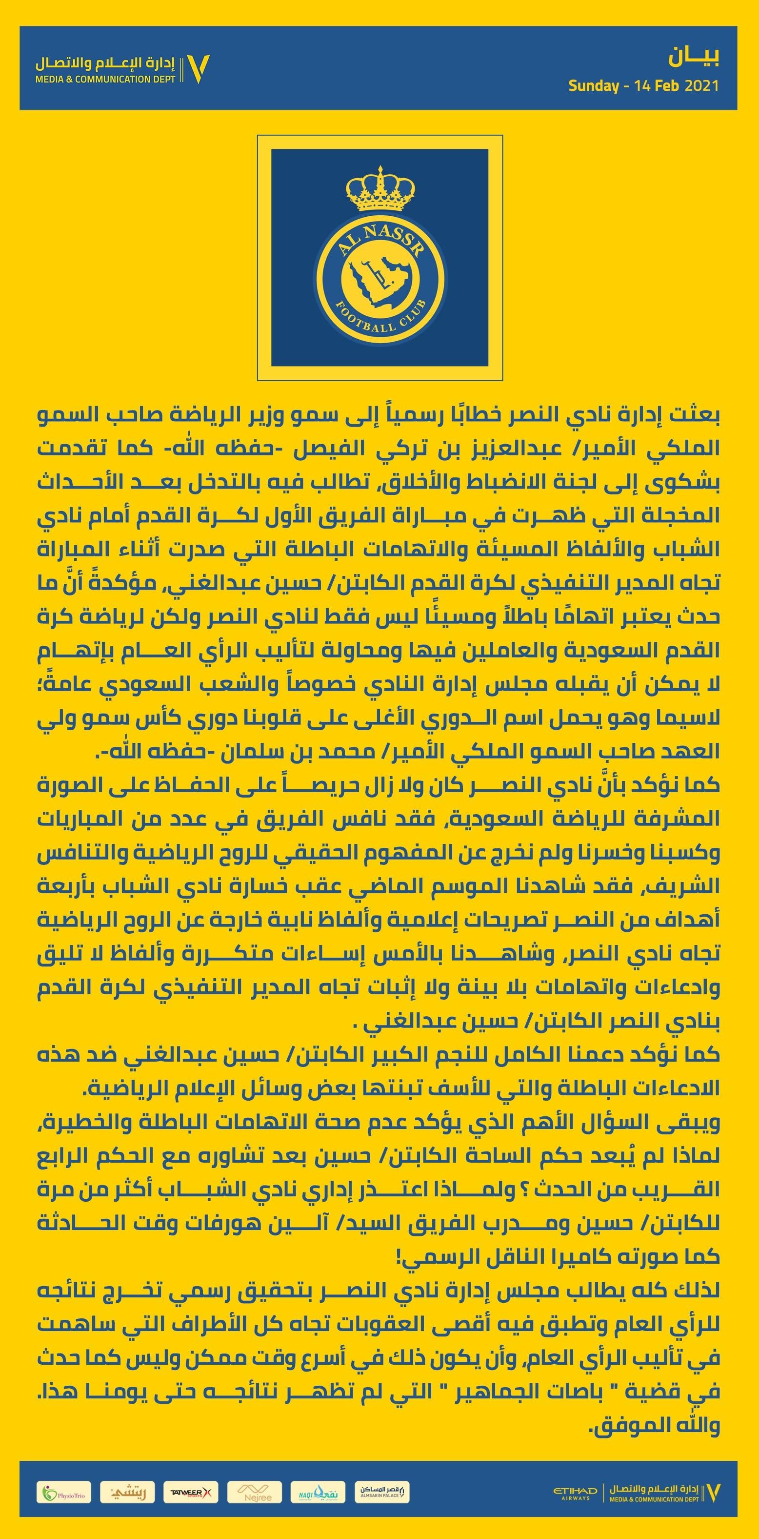 بيان نادي النصر