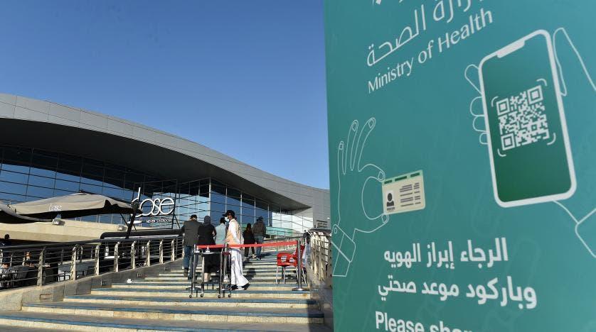 مركز تلقي لقاح كورونا في السعودية