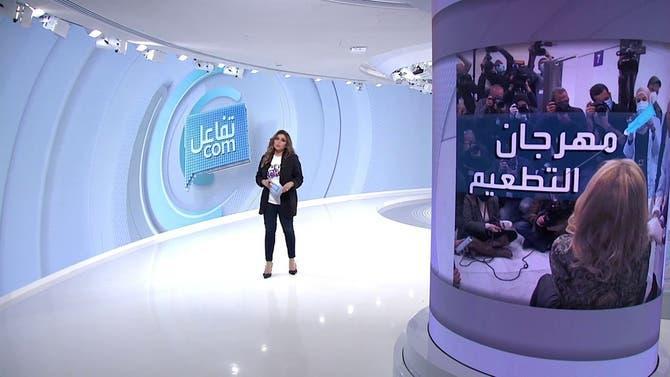 تفاعلكم | وصول اللقاح للبنان يفتح أبواب الجدل.. و أول روبوت في العالم رسام