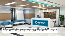 """ADCB"" يحصل على أمر بتجميد أصول التنفيذيين في NMC"