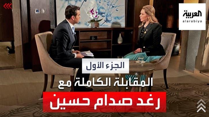 رغد صدام حسين لقاء خاص وحصري- الجزء الأول