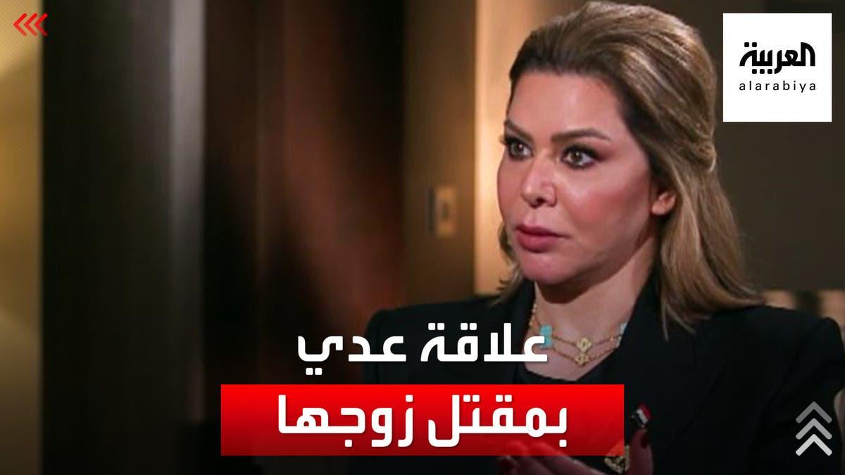 """رغد صدام حسين كشفت لـ""""العربية"""" عن تفاصيل مقتل شقيقيها"""
