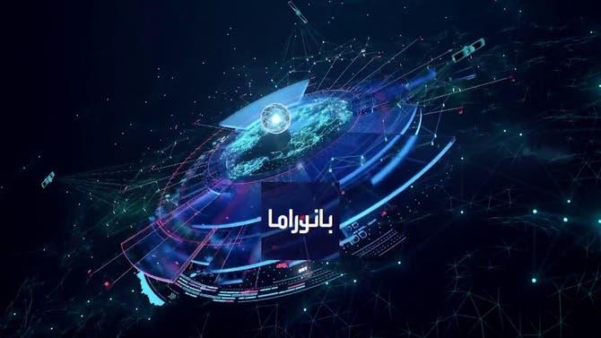 بانوراما | رغد صدام تكشف أسراراً جديدة للعربية.. وجنون البيتكوين