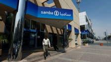 سامبا: بدء فترة اعتراض الدائنين على صفقة الاندماج مع البنك الأهلي