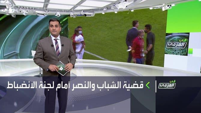 في المرمى | قضية لاعب الشباب وحسين عبد الغني أمام لجنة الانضباط