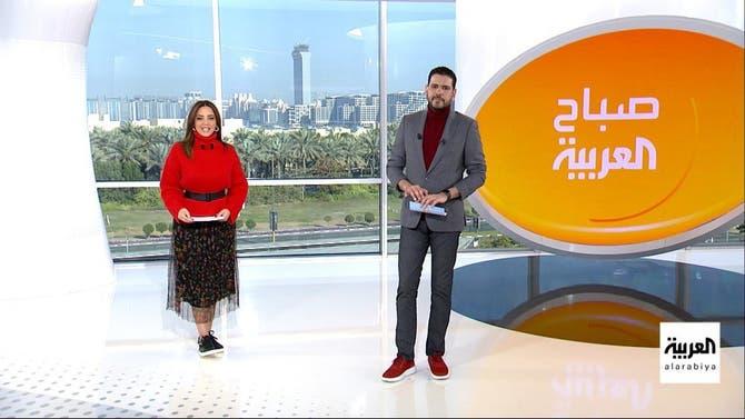 صباح العربية | الأربعاء 17 فبراير 2021