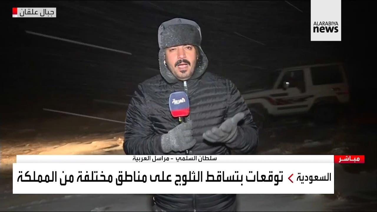 Al Arabiya correspondent Sultan al-Solami reports from Alqan Mountains of Tabuk region which saw snow begin to fall early on Thursday. (Al Arabiya)
