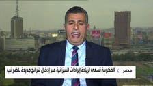 """مصلحة الضرائب المصرية توضح للعربية تفاصيل قيم """"الضريبة القطعية"""""""