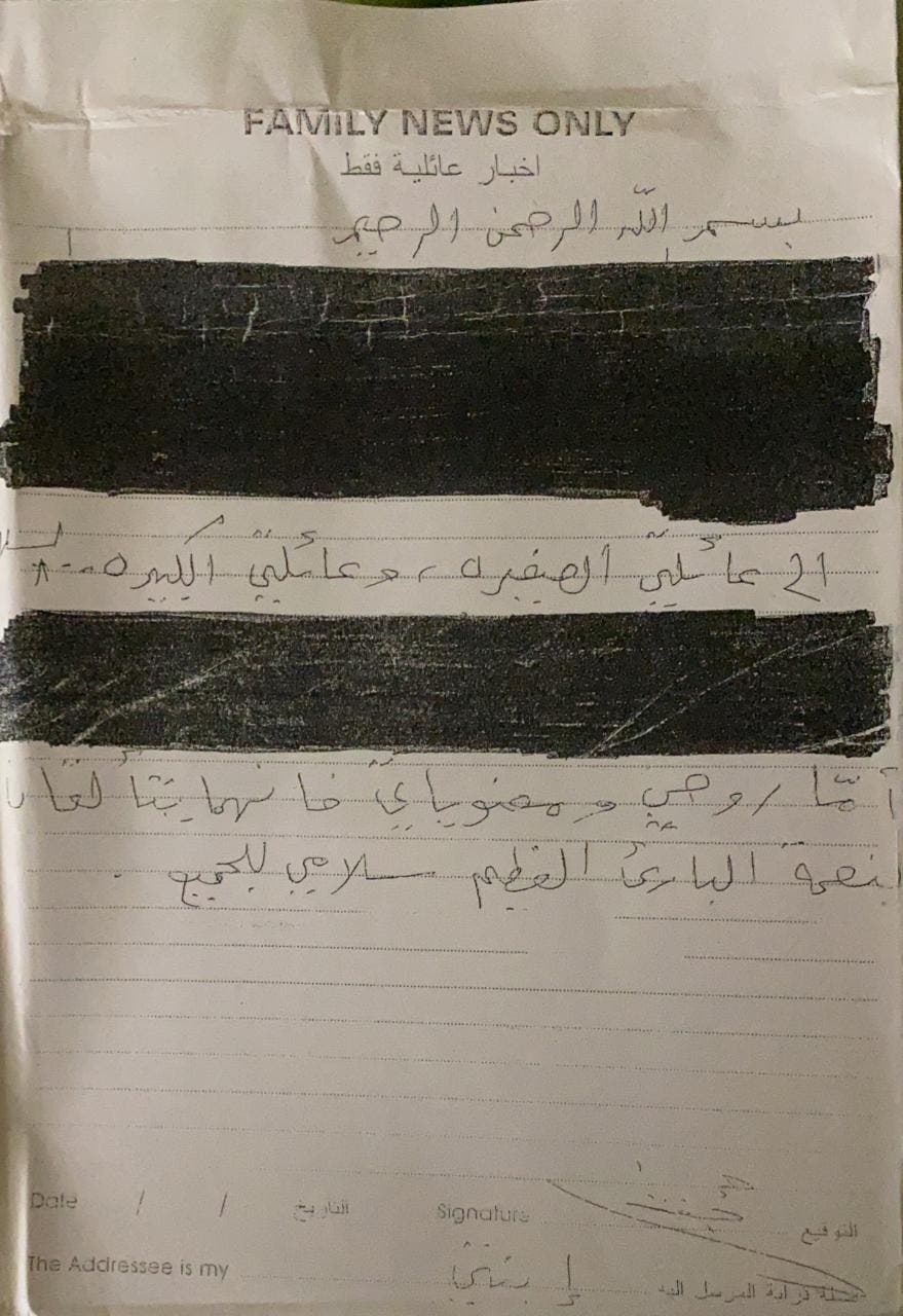 الرسالة الأولى من صدام حسين لابنته أثناء محاكمته