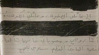 شاهد.. ماذا كتب صدام حسين لابنته رغد في رسالته الأولى!