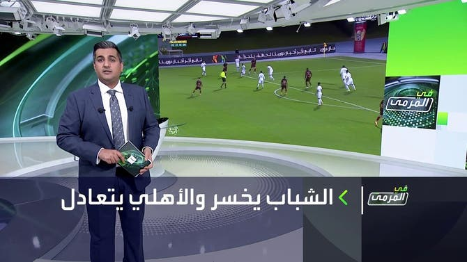 في المرمى | الاهلي يتعادل والشباب يخسر في الدوري السعودي