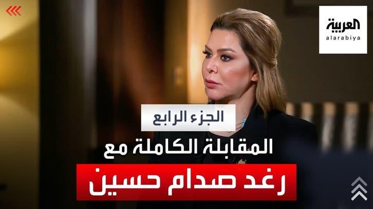 رغد صدام حسين لقاء خاص وحصري- الجزء الرابع