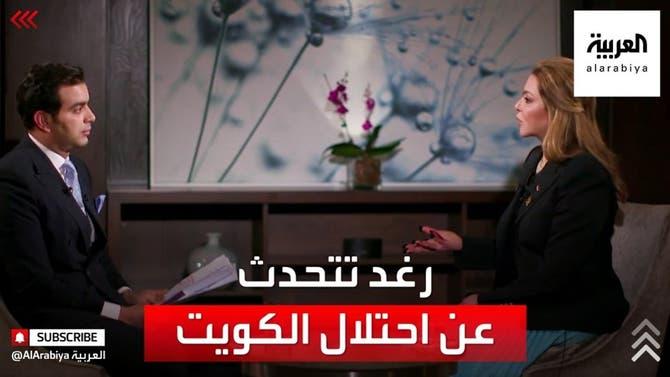 رغد صدام حسين لـ #العربية: العراق أخطأ في احتلال الكويت
