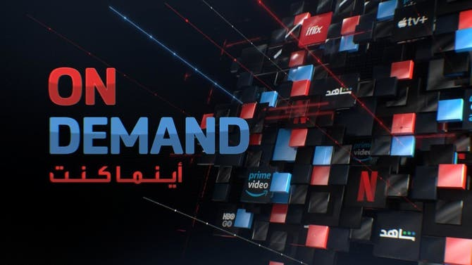On Demand | الحلقة التاسعة والثلاثون