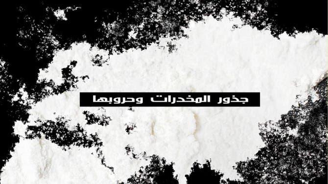 وثائقي | جذور المخدرات وحروبها - الجزء الثاني