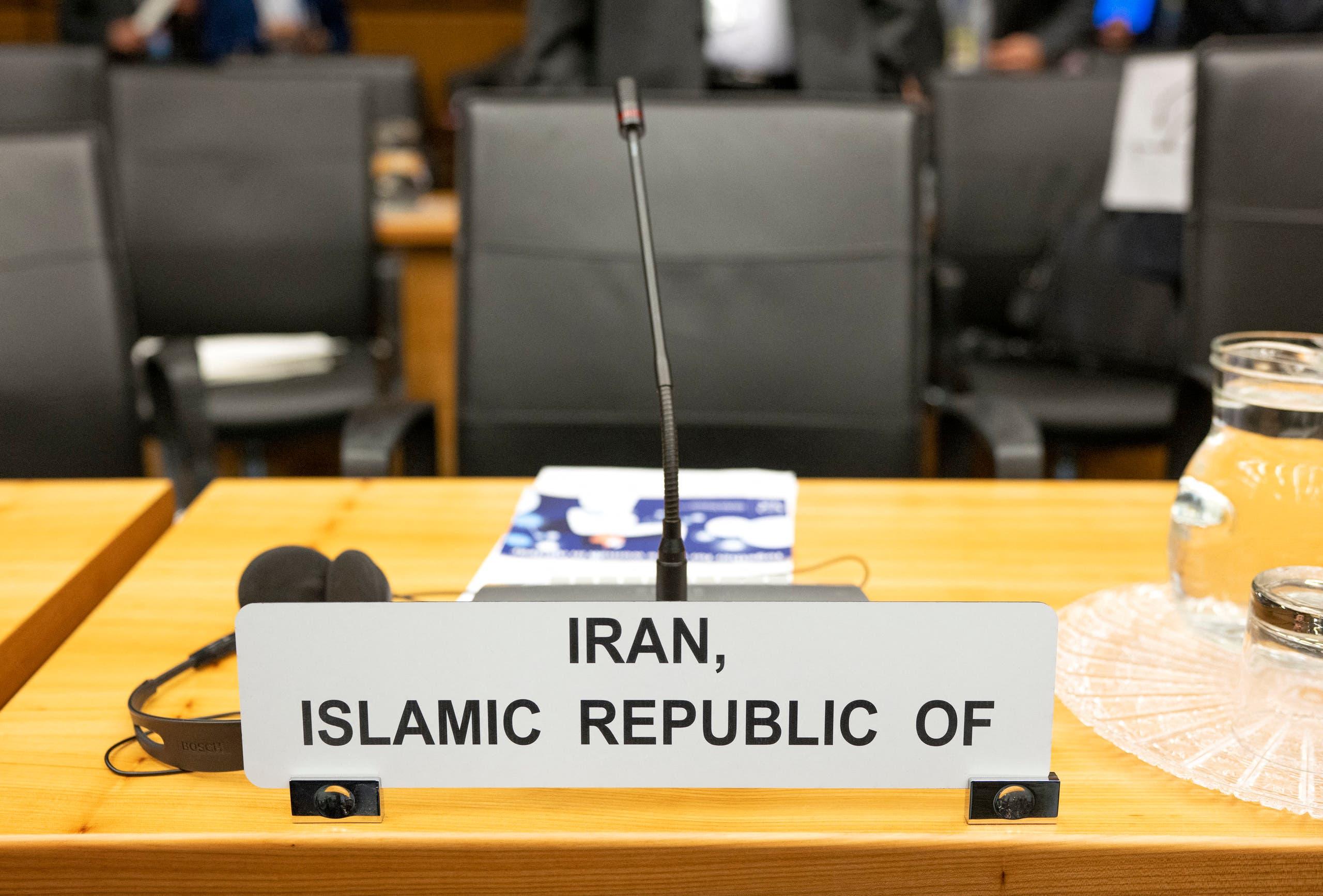 مقعد إيران في الوكالة الدولية للطاقة الذرية (أرشيفية- فرانس برس