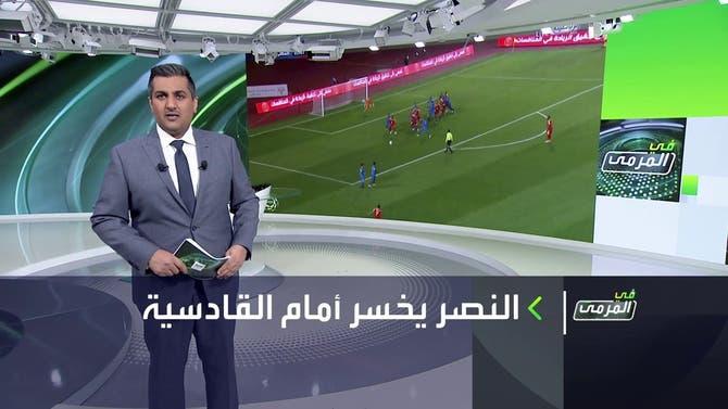 في المرمى | خسارة النصر وفوز الهلال والاتحاد بالدوري