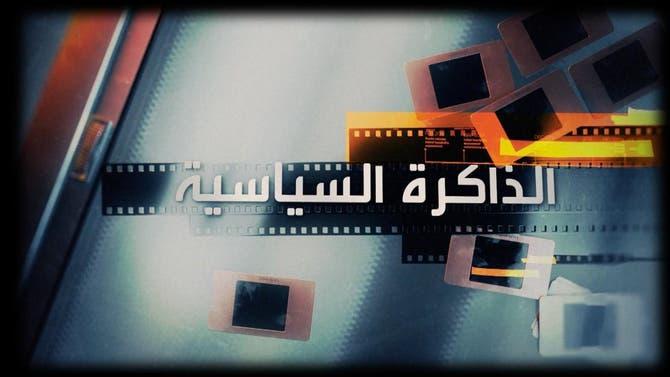 الذاكرة السياسية | وزير الموارد المائية والري المصري الأسبق - محمد نصر الدين علام