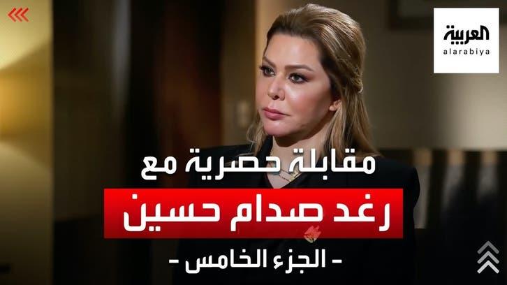رغد صدام حسين لقاء خاص وحصري- الجزء الخامس