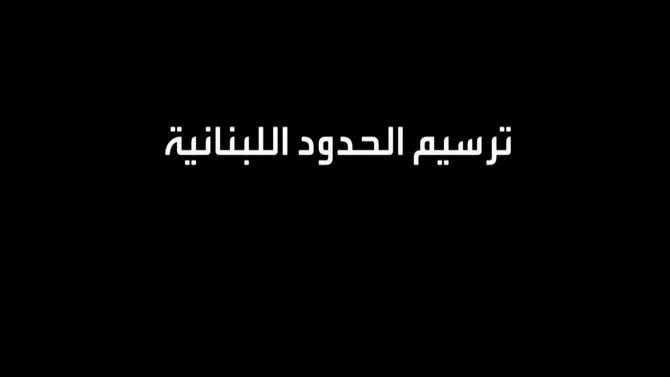 مهمة خاصة | ترسيم الحدود اللبنانية