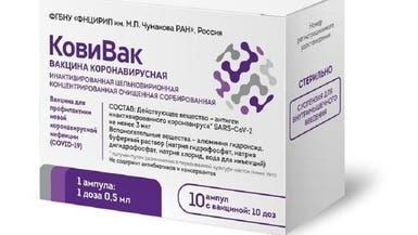 """تحت اسم """"كوفيفاك"""".. روسيا تقر ثالث لقاح مضاد لكورونا"""
