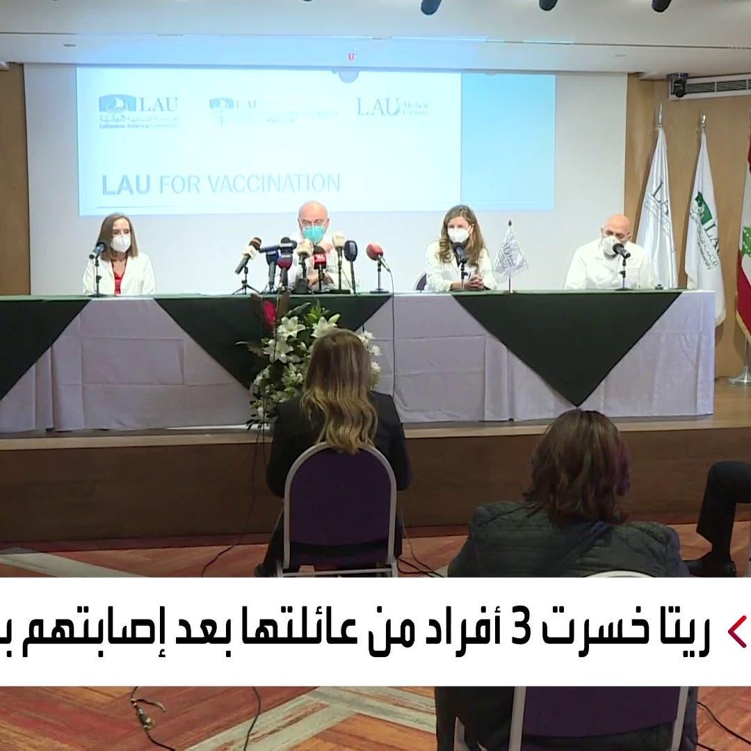صحافية لبنانية تتحدث عن تجربتها المأساوية مع كورونا