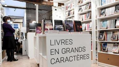 في فرنسا مكتبة خاصة لضعفاء البصر.. هذه مواصفاتها!